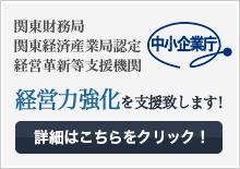 鈴木税務会計事務所は、経営革新等支援機関です。