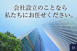 会社設立のことなら鈴木税務会計事務所に