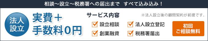 会社設立から税務署届出、手数料0円