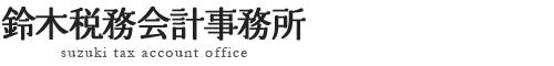 税務相談45年の専門家、鈴木税務会計事務所へご相談下さい|東京都江戸川区南小岩の税理士・会計事務所です。