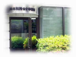 新小岩の税理士事務所、鈴木税務会計事務所の外観写真