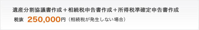遺産分割協議書作成、相続税申告書作成、所得税順確定申告書作成が25万円