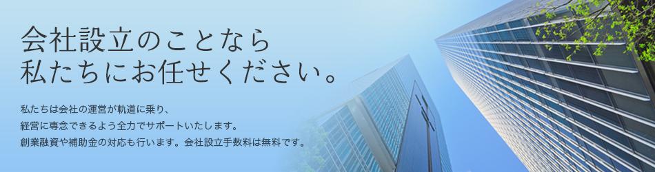 会社設立が0円でできる鈴木税務会計事務所