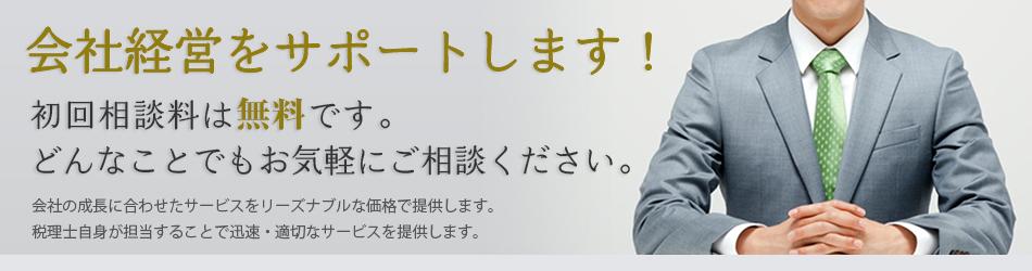 初回相談料0円で会計をサポートする鈴木税務会計事務所